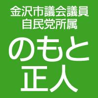 金沢市議会議員 のもと正人